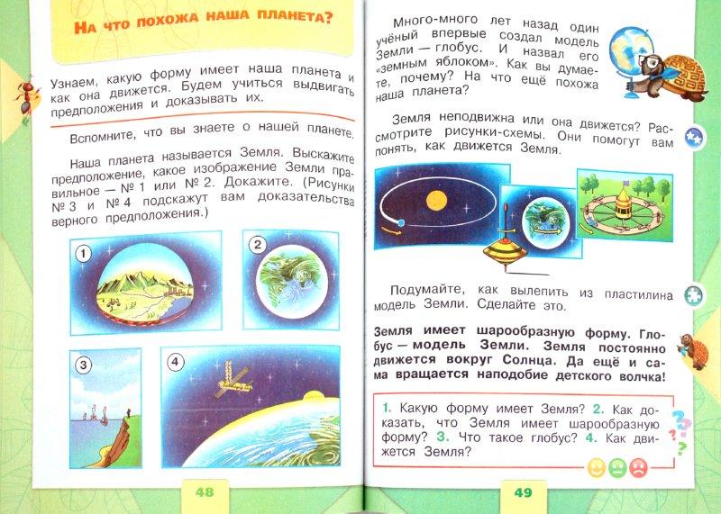 Иллюстрация 1 из 16 для Окружающий мир. 1 класс. В 2 частях. Часть 1, 2 - Андрей Плешаков | Лабиринт - книги. Источник: Лабиринт
