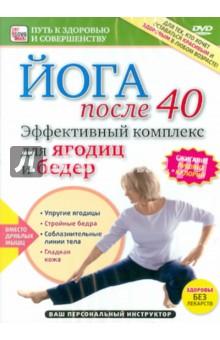Эффективный комплекс для ягодиц и бедер (DVD)