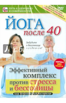 Эффективный комплекс против стресса и бессонницы. Забудьте о бессоннице в сладком сне! (DVD)