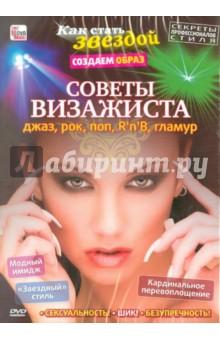 Советы визажиста: джаз, рок, поп, R'n'B, гламур (DVD)