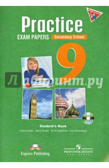 Английский язык. Государственная итоговая аттестация. Тренировочные задания (с ключ). 9 класс (+CD)