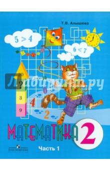 Математика. 2 класс. Учебник для организаций с адаптированными программами. В 2-х частях. Часть 1Коррекционная педагогика<br>Учебник предназначен для обучающихся с интеллектуальными нарушениями и обеспечивает реализацию требований Адаптированной основной образовательной программы в предметной области Математика. Учебник состоит из двух частей и является логическим продолжением учебника математики для 1 класса. Система учебных заданий, представленная в учебнике, направлена не только на формирование у учащихся математических знаний и умений, но и на коррекцию их психофизического развития. В первой части учебника рассматриваются такие темы, как нумерация чисел второго десятка, сложение и вычитание без перехода через десяток, увеличение и уменьшение числа на несколько единиц, вводится новая мера длины - дециметр, происходит знакомство учащихся с лучом и углом, большое внимание уделено работе над простой арифметической задачей. Иллюстрации помогают учащимся наглядно представлять изучаемый материал. Учебник составляет учебно-методический комплект с рабочей тетрадью по математике для 2 класса автора Т. В. Алышевой.<br>Рекомендовано Министерством образования и науки Российской Федерации.<br>7-е издание.<br>