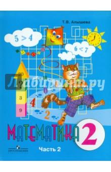 Математика. 1 класс. В 2 частях. Часть 2. Учебник алышева т. В.