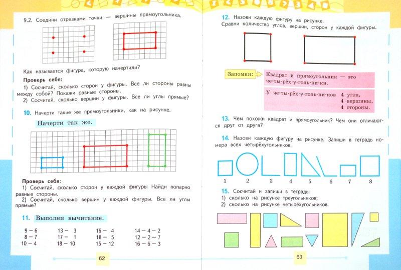Коррекционная работа по математике в 5 классе