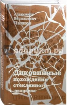 Чаянов Александр Васильевич Диковинные похождения стеклянного человека