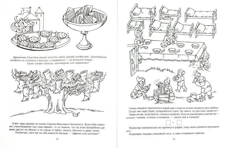 Иллюстрация 1 из 12 для Учим цифры, учимся считать - Людмила Дерягина | Лабиринт - книги. Источник: Лабиринт