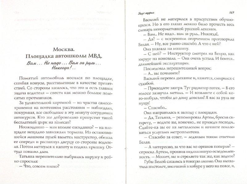 Иллюстрация 1 из 6 для След. Укус куфии - Ангелина Шевцова | Лабиринт - книги. Источник: Лабиринт