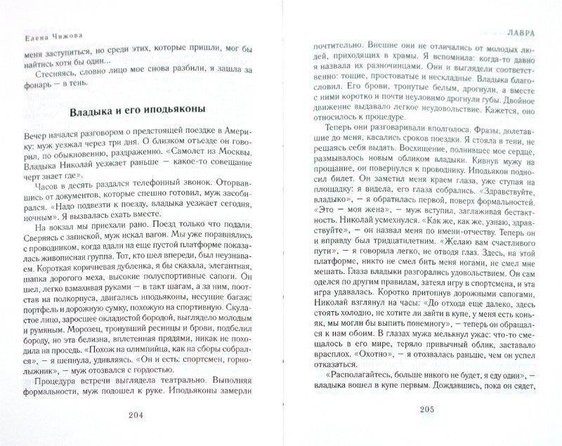 Иллюстрация 1 из 6 для Лавра - Елена Чижова | Лабиринт - книги. Источник: Лабиринт