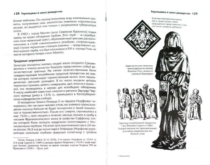 Иллюстрация 1 из 36 для Геральдика. Гербы - Символы - Фигуры - Фрайер, Фергюсон | Лабиринт - книги. Источник: Лабиринт