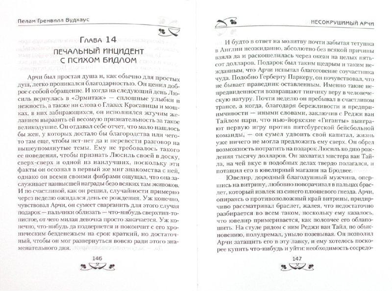Иллюстрация 1 из 31 для Несокрушимый Арчи - Пелам Вудхаус   Лабиринт - книги. Источник: Лабиринт