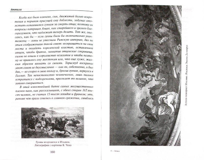 Иллюстрация 1 из 12 для Аттила | Лабиринт - книги. Источник: Лабиринт