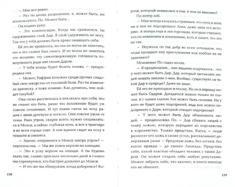 Иллюстрация 1 из 27 для Проклятый Дар - Кристина Кашор | Лабиринт - книги. Источник: Лабиринт