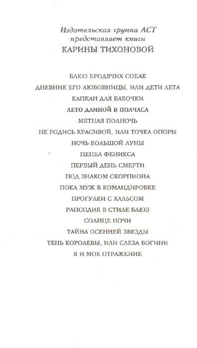 Иллюстрация 1 из 6 для Лето длиной в полчаса - Карина Тихонова   Лабиринт - книги. Источник: Лабиринт
