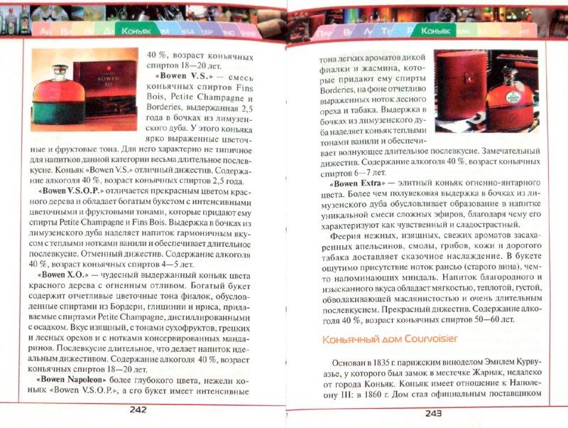 Иллюстрация 1 из 6 для 1000 алкогольных напитков и коктейлей - Ольга Бортник   Лабиринт - книги. Источник: Лабиринт