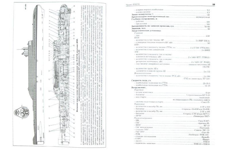 Иллюстрация 1 из 16 для Подводные лодки Советского флота. 1945-1991 гг. Том 1 - Ю. Апальков | Лабиринт - книги. Источник: Лабиринт