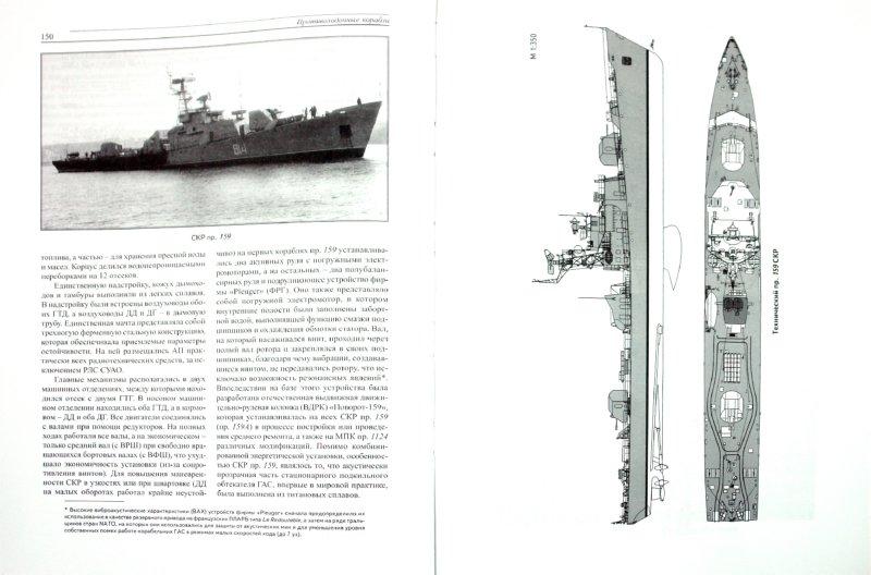 Иллюстрация 1 из 34 для Противолодочные корабли - Ю. Апальков   Лабиринт - книги. Источник: Лабиринт