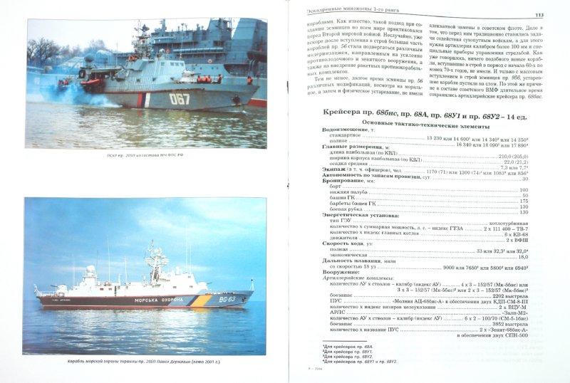 Иллюстрация 1 из 49 для Ударные корабли - Ю. Апальков | Лабиринт - книги. Источник: Лабиринт