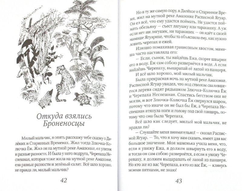 Иллюстрация 1 из 17 для Слоненок - Редьярд Киплинг | Лабиринт - книги. Источник: Лабиринт