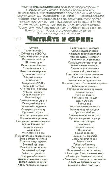 Иллюстрация 1 из 6 для Зверь требует крови - Кирилл Казанцев | Лабиринт - книги. Источник: Лабиринт