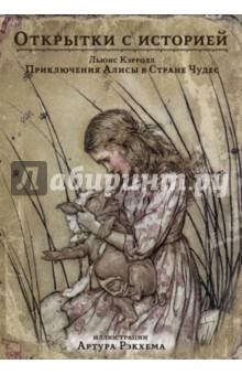 Приключения Алисы в Стране Чудес. Открытки с историей