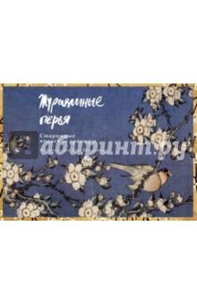 Журавлиные перья. Старинные японские гравюры. Набор открыток