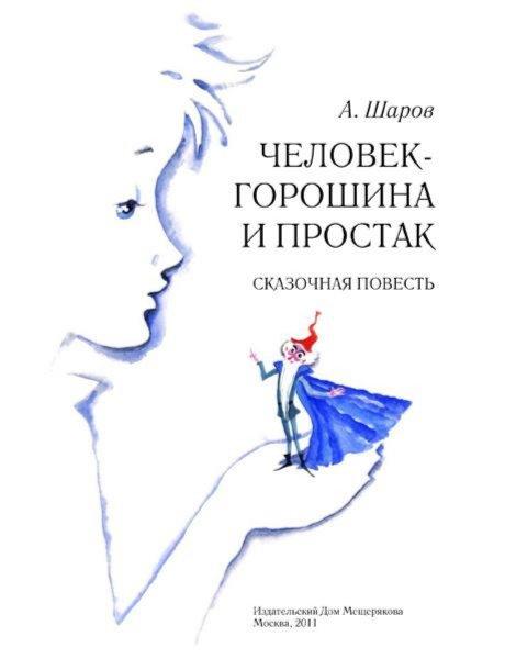 Иллюстрация 1 из 39 для Человек-Горошина и Простак - Александр Шаров | Лабиринт - книги. Источник: Лабиринт