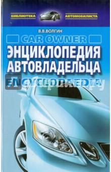 Энциклопедия автовладельца