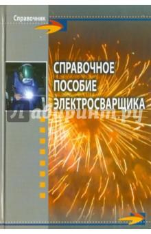 Справочное пособие электросварщика товары для детей