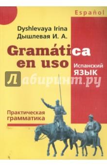 Испанский язык. Практическая грамматикаИспанский язык<br>Пособие предназначено для всех, кто хочет практически овладеть грамматикой испанского языка. В пособии освещаются все основные грамматические темы с начального уровня (А1) до продвинутого (С1). Книга состоит из модулей (объяснение и упражнения) в порядке нарастания сложности.<br>Книга будет полезна всем, кто изучает язык самостоятельно, а также для школьников, студентов и преподавателей в качестве дополнительных тренировочных материалов.<br>