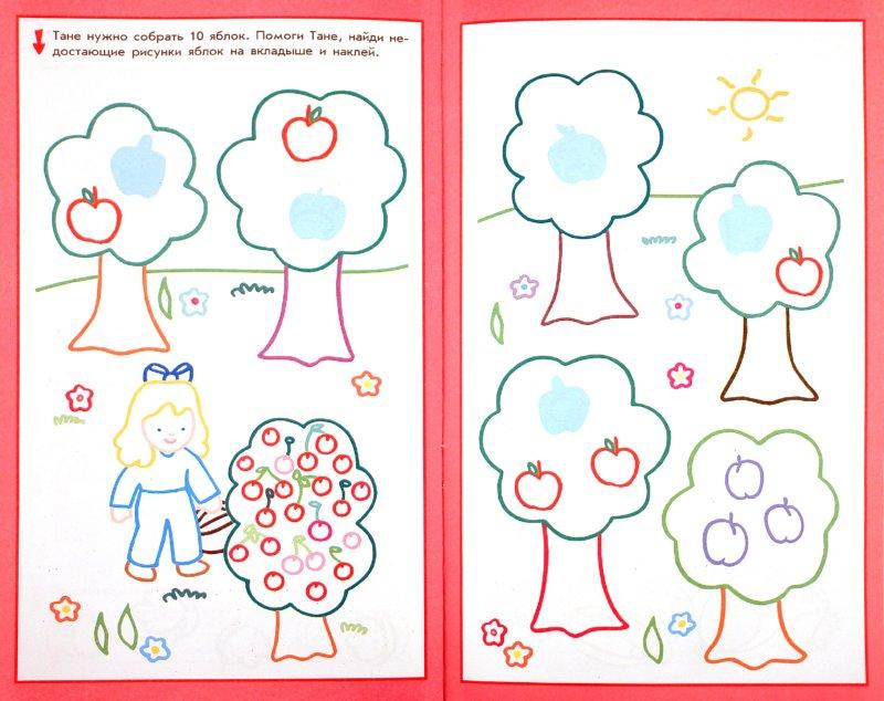 Иллюстрация 1 из 12 для Счёт от 1 до 10 | Лабиринт - книги. Источник: Лабиринт