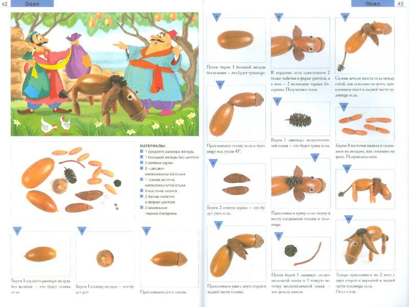 Иллюстрация 1 из 16 для Фигурки животных из природных материалов - Клавдия Моргунова   Лабиринт - книги. Источник: Лабиринт