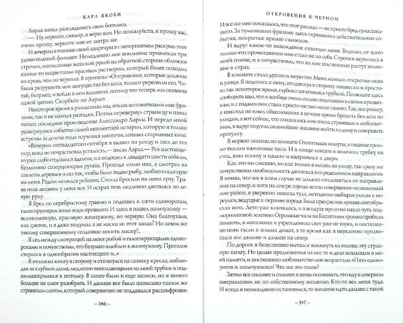 Иллюстрация 1 из 32 для Вампирские архивы. Книга 1. Дети ночи - Кинг, Желязны, Райс, Лавкрафт   Лабиринт - книги. Источник: Лабиринт