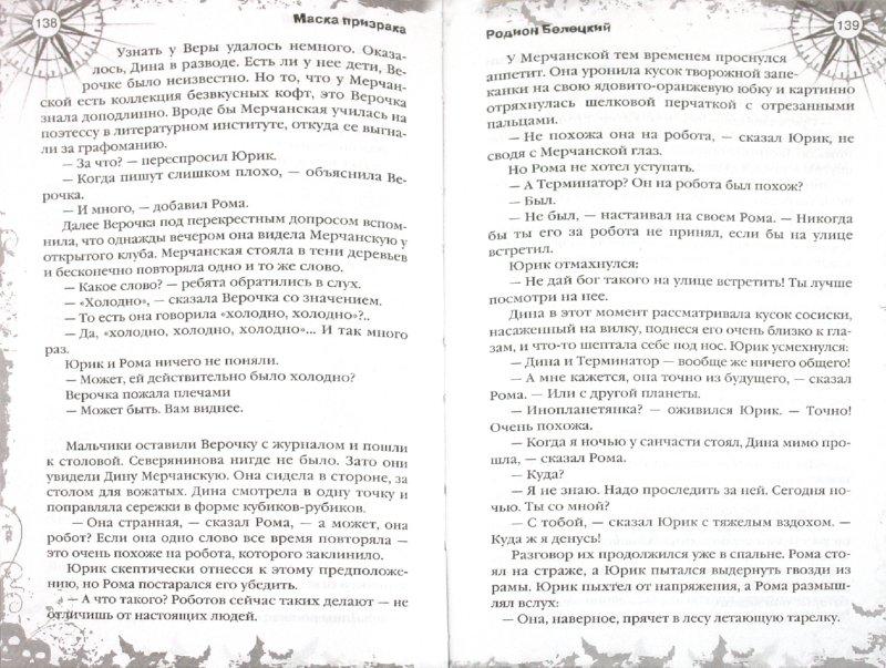 Иллюстрация 1 из 8 для Большая книга приключений с привидениями - Гусев, Белецкий | Лабиринт - книги. Источник: Лабиринт