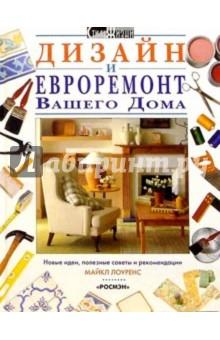 Лоуренс Майкл Дизайн и евроремонт Вашего дома