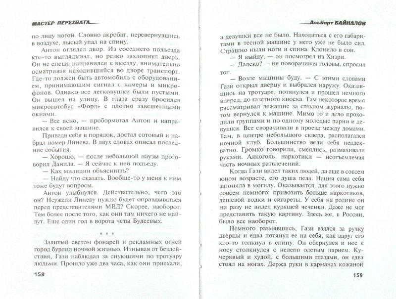 Иллюстрация 1 из 2 для Мастер перехвата - Альберт Байкалов   Лабиринт - книги. Источник: Лабиринт