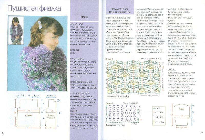 Иллюстрация 1 из 11 для Вяжем крючком. Отделка крючком   Лабиринт - книги. Источник: Лабиринт