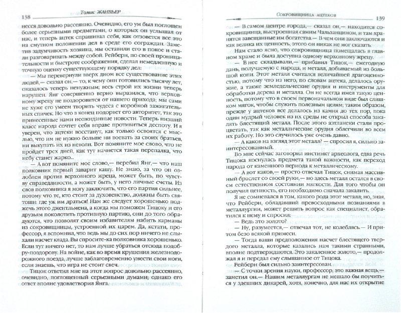 Иллюстрация 1 из 5 для Сокровищница ацтеков - Томас Жанвье | Лабиринт - книги. Источник: Лабиринт