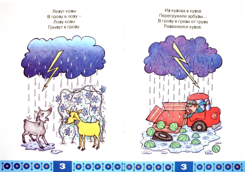 Иллюстрация 1 из 12 для Свистим в стихах. Стихи и скороговорки. Звуки С, З, Ц - Светлана Валявко | Лабиринт - книги. Источник: Лабиринт