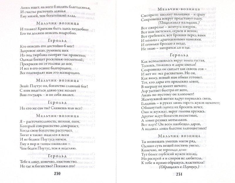 Иллюстрация 1 из 13 для Фауст - Иоганн Гете | Лабиринт - книги. Источник: Лабиринт
