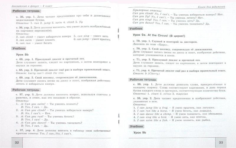 Класс языку 3 английскому для быкова родителей гдз по