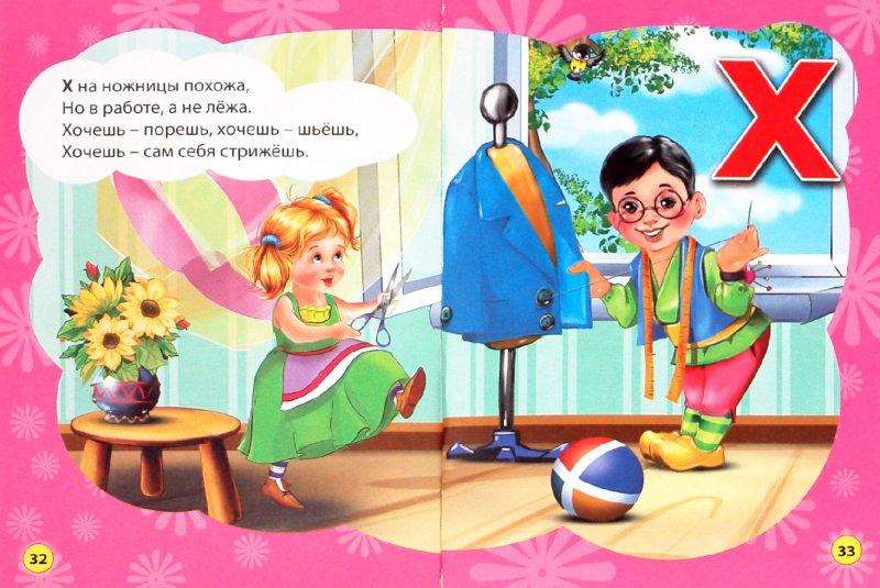 Иллюстрация 1 из 6 для Азбука - Степанов, Степанов | Лабиринт - книги. Источник: Лабиринт