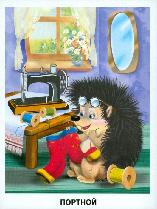 Иллюстрация 1 из 27 для Обучающие карточки. Профессии   Лабиринт - книги. Источник: Лабиринт