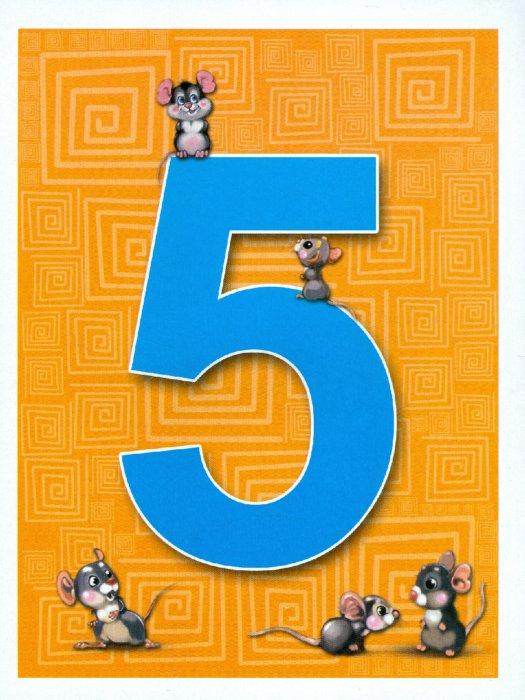 Иллюстрация 1 из 14 для Обучающие карточки. Цифры и фигуры | Лабиринт - книги. Источник: Лабиринт