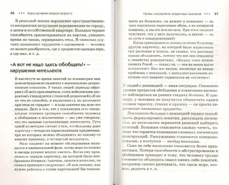 Иллюстрация 1 из 9 для Хорошая память вопреки возрасту - Вероника Климова   Лабиринт - книги. Источник: Лабиринт