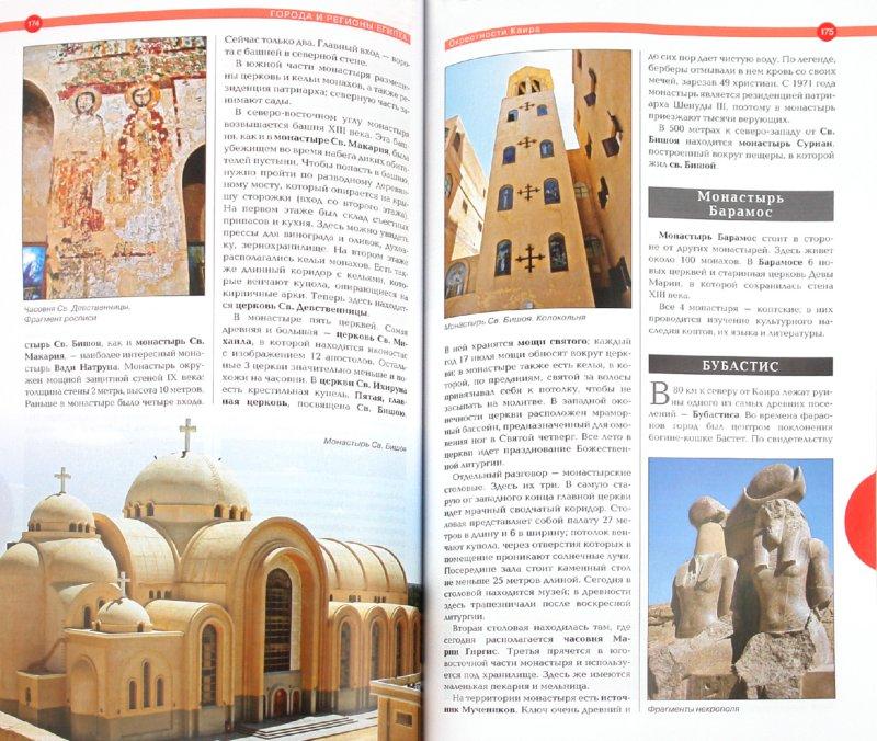 Иллюстрация 1 из 10 для Египет: путеводитель - Крылов, Александрова | Лабиринт - книги. Источник: Лабиринт