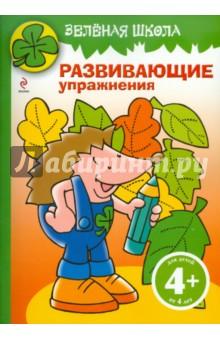 Зеленая школа. Развивающие упражненияРазвитие общих способностей<br>Простые и веселые упражнения подготовят ребенка к занятиям в детском саду и помогут ему сделать первый шаг к тому, чтобы научиться уважать природу.<br>