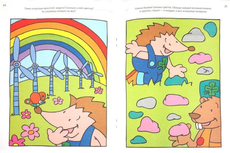 Иллюстрация 1 из 22 для Зеленая школа. Развивающие упражнения | Лабиринт - книги. Источник: Лабиринт