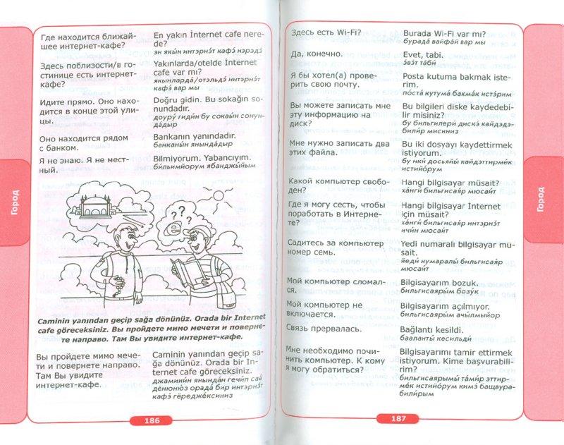 Иллюстрация 1 из 11 для Начни общаться! Современный русско-турецкий суперразговорник - И. Логвиненко   Лабиринт - книги. Источник: Лабиринт