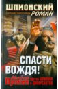 Замостьянов Арсений Александрович Спасти Вождя! Майор Пронин против шпионов и диверсантов