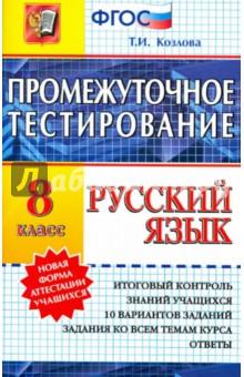 Русский язык. 8 класс. Промежуточное тестирование. ФГОС